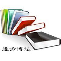 远方博达图书专营店