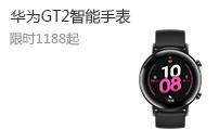 华为GT2智能手表