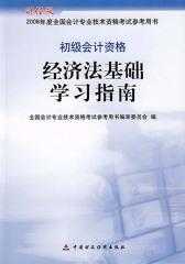 经济法基础学习指南(初级会计资格2007年度全国会计专业技术资格考试参考用书)
