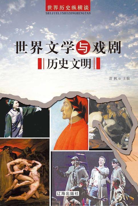 世界文学与戏剧历史文明