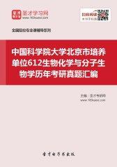 中国科学院大学北京市培养单位612生物化学与分子生物学历年考研真题汇编