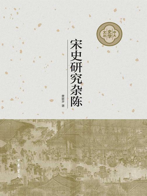 宋史研究杂陈(精)--中大史学文丛