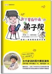张宁馨指印画:弟子规(试读本)