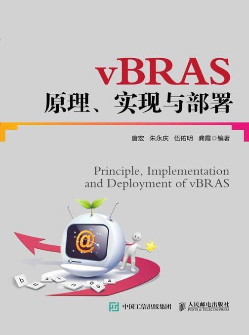 vBRAS原理、实现与部署