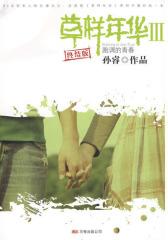 草样年华3(孙睿  作品)(试读本)