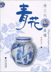 清三代青花盖罐