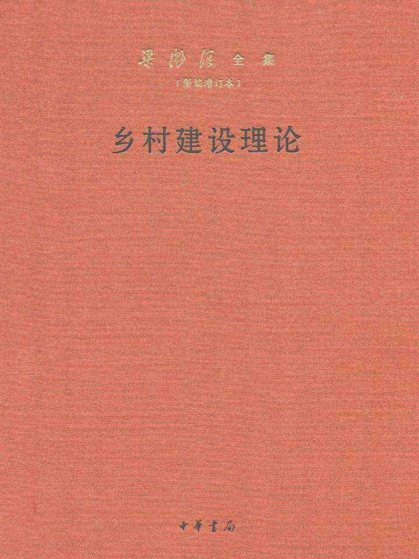 乡村建设理论--梁漱溟全集(新编增订本) 精