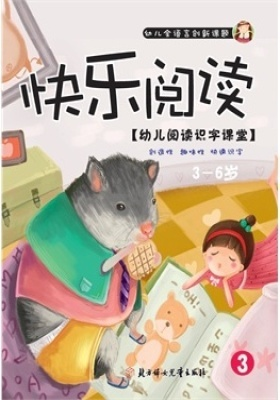 快乐阅读:幼儿阅读识字课堂.3(仅适用PC阅读)