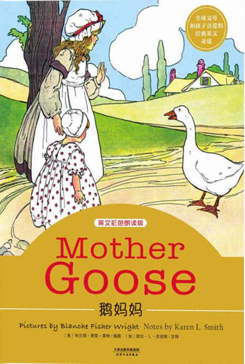鹅妈妈:Mother goose(彩色英文朗读版)