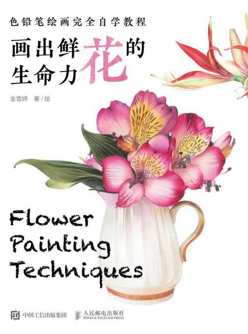 色铅笔绘画完全自学教程 画出鲜花的生命力