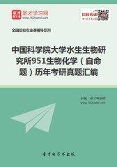 中国科学院大学水生生物研究所951生物化学(自命题)历年考研真题汇编