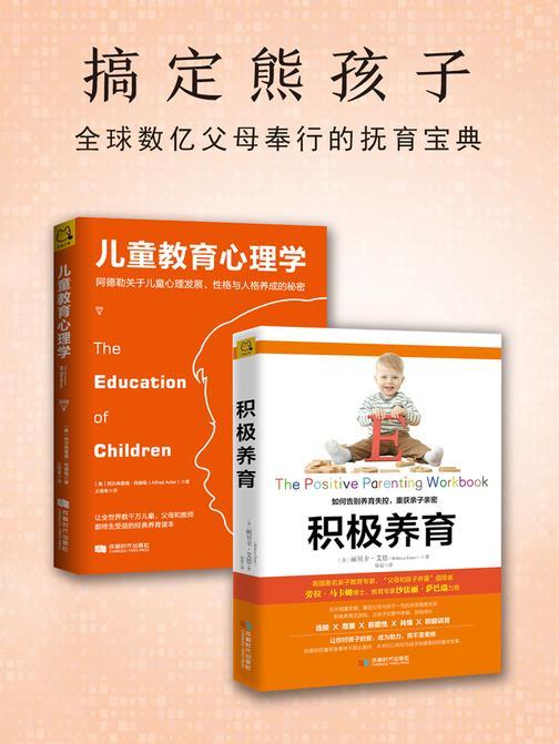 搞定熊孩子:儿童教育心理学+积极养育(全球数亿父母奉行的抚育宝典)