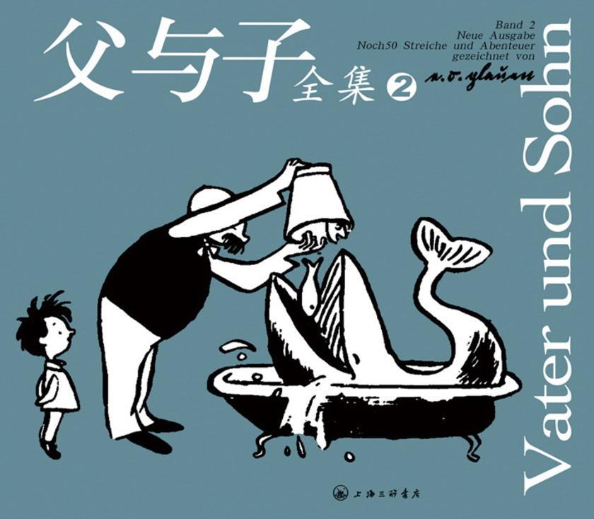 父与子全集(第2册)(仅适用PC阅读)
