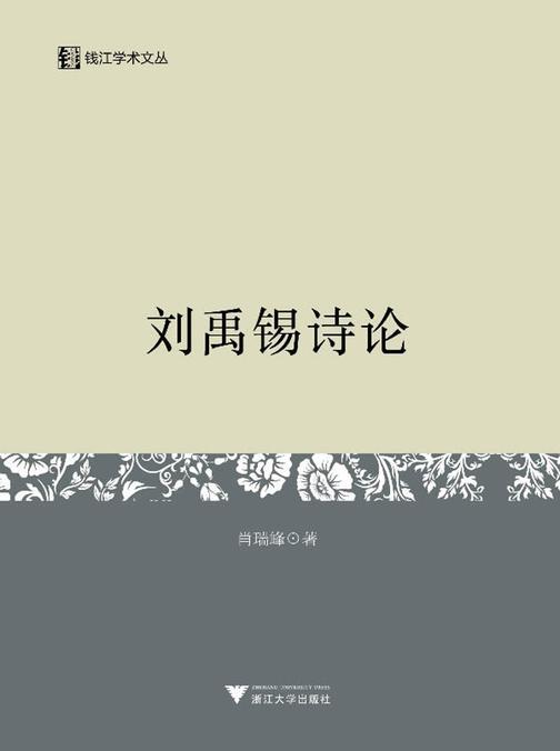 刘禹锡诗论