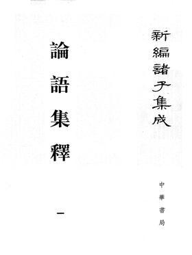 论语集释(全四册)--新编诸子集成(试读本)