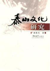 泰山文化研究