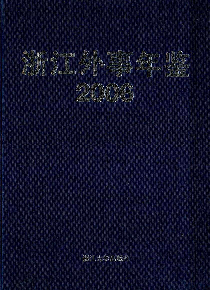 浙江外事年鉴(2006)(仅适用PC阅读)