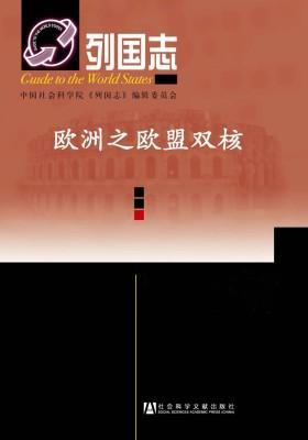 列国志·欧洲之欧盟双核(全两册)