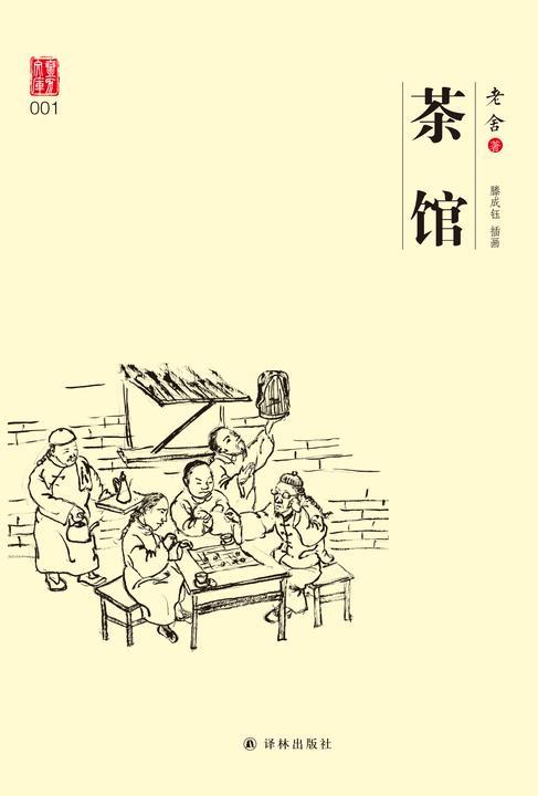茶馆(老舍插图版 经典话剧)