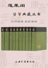 蓬莱阁哲学典藏丛书