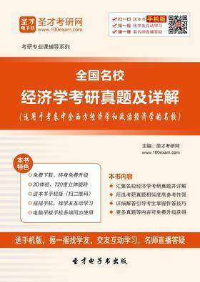 2019年浙江大学经济学院801经济学综合(含西方经济学、金融学)考研全套资料