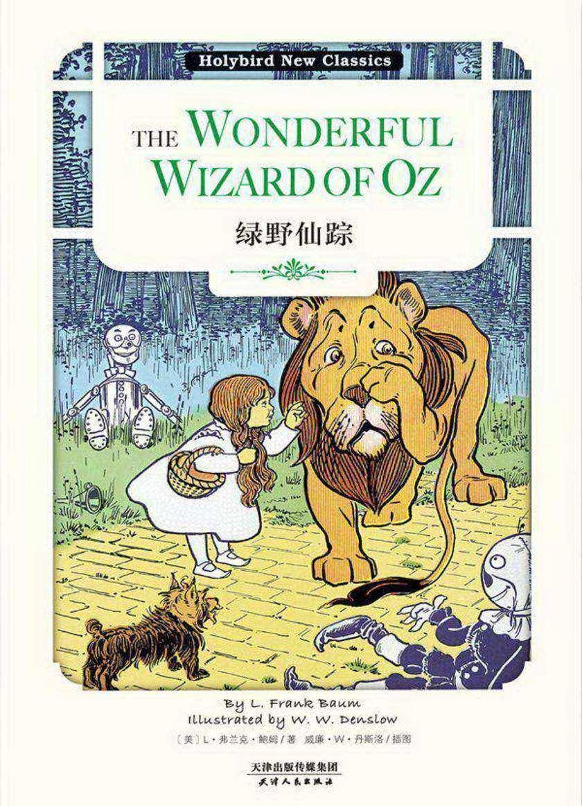 绿野仙踪:The wonderful wizard of Oz(英文)