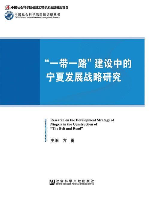 """""""一带一路""""建设中的宁夏发展战略研究"""