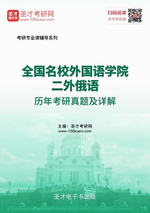 全国名校外国语学院二外俄语历年考研真题及详解