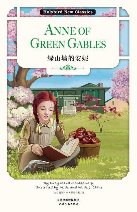 绿山墙的安妮:Anne of Green Gables(英文)