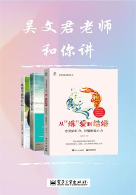 吴文君老师和你讲(3册)