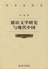 德语文学研究与现代中国(仅适用PC阅读)