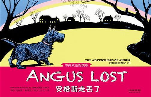 安格斯奇遇记(1):Angus lost(英汉双语彩色绘本)