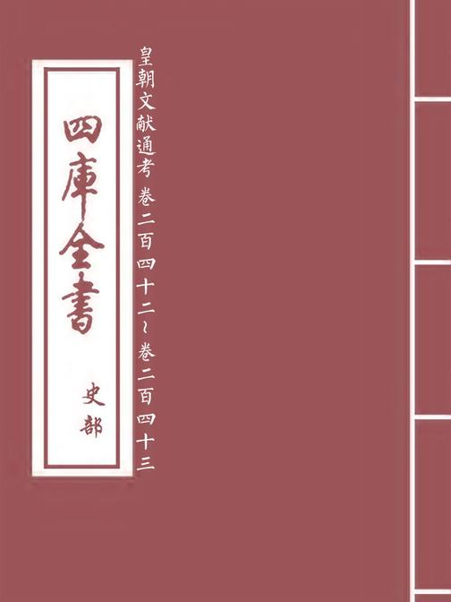 皇朝文献通考卷二百四十二~卷二百四十三