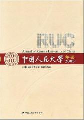 中国人民大学年鉴(2005)