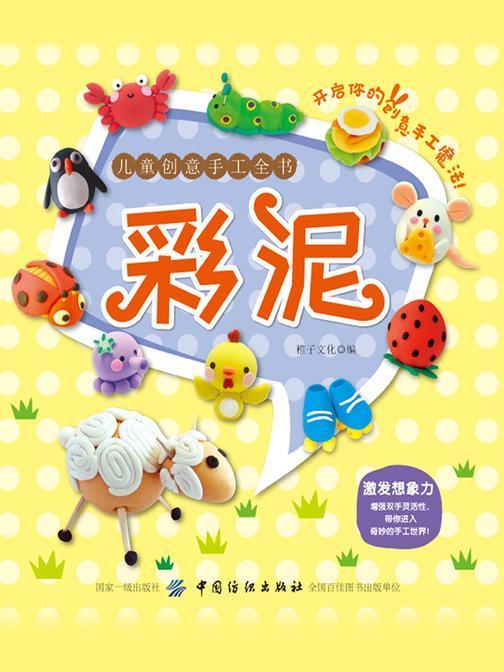 儿童创意手工全书:彩泥