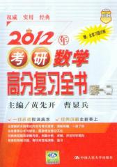 2012年考研数学高分复习全书(数学一、二)(赠:全套习题详解)(仅适用PC阅读)
