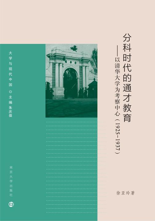 分科时代的通才教育以清华大学为考察中心  1925-1937