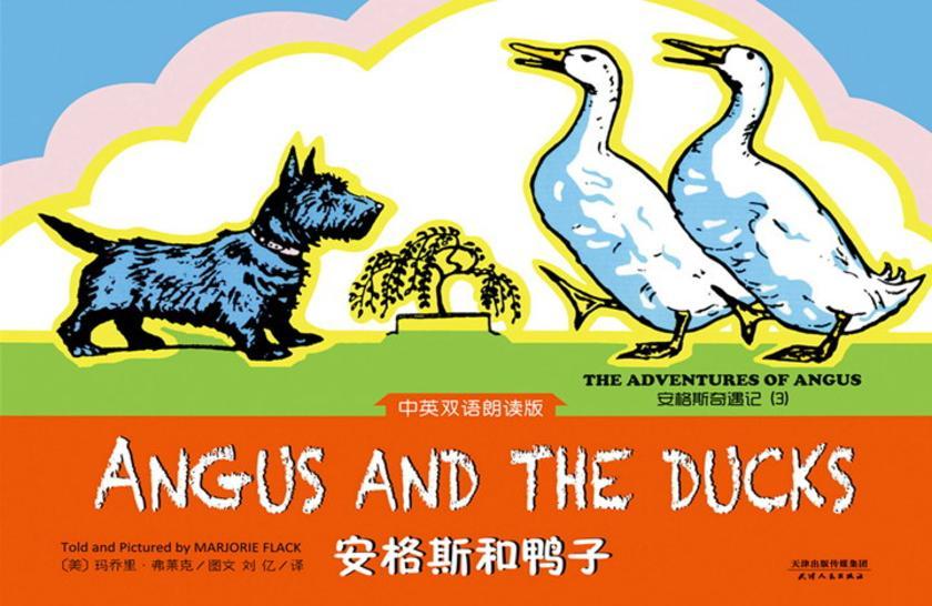 安格斯奇遇记(3):Angus and the ducks(英汉双语彩色绘本)