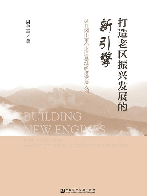 打造老区振兴发展的新引擎:以井冈山革命老区县域经济发展为例