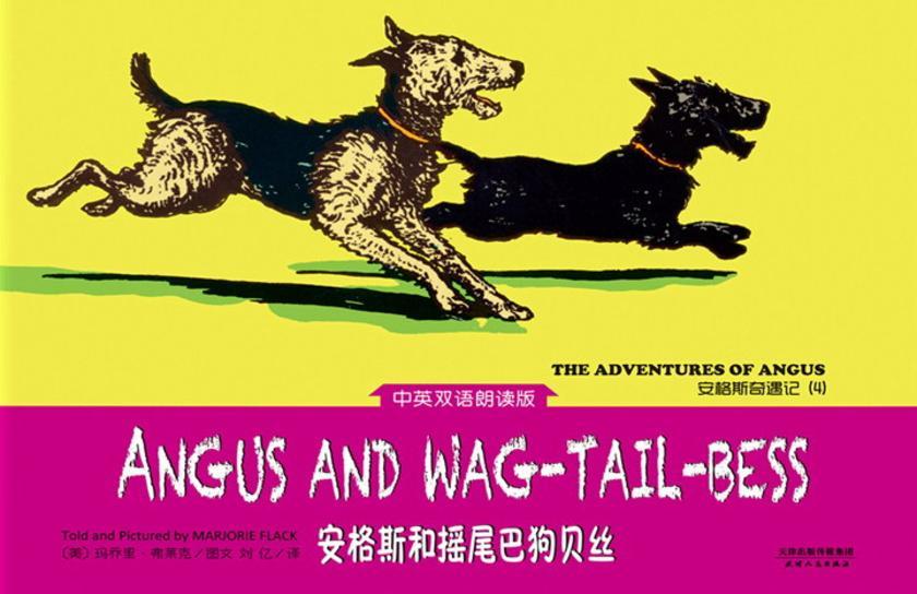 安格斯奇遇记(4):Angus and wag-tail-bess(英汉双语彩色绘本)
