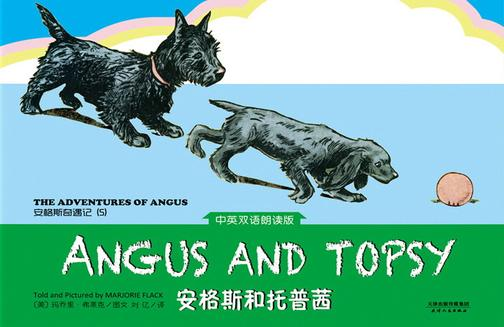 安格斯奇遇记(5):Angus and topsy(英汉双语彩色绘本)