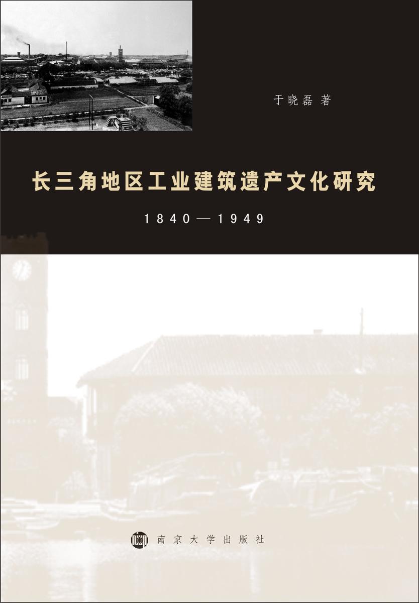长三角地区工业建筑遗产文化研究:1840-1949
