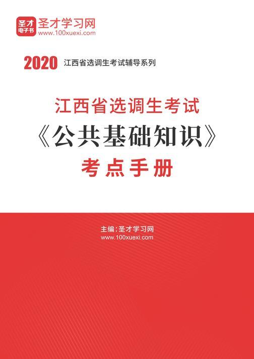 2020年江西省选调生考试《公共基础知识》考点手册