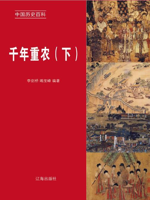 千年重农(下)