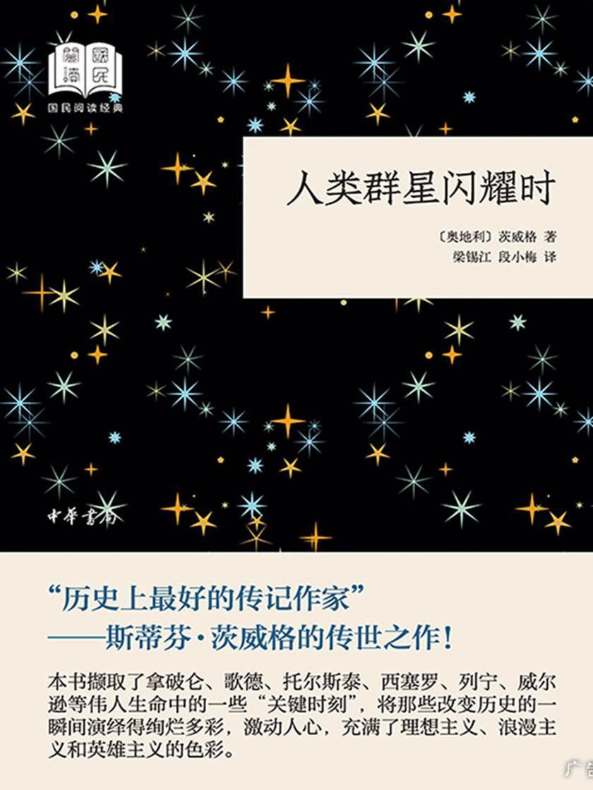 人类群星闪耀时--国民阅读经典(平装)