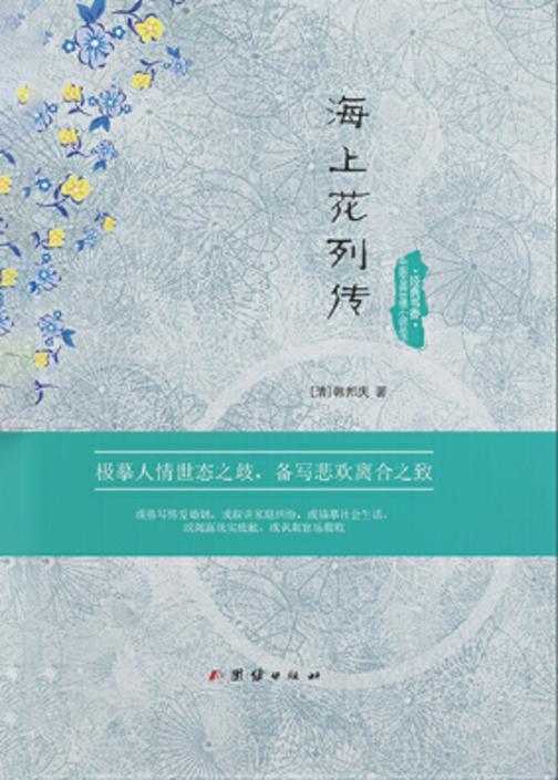 经典书香.中国古典世情小说丛书:海上花列传