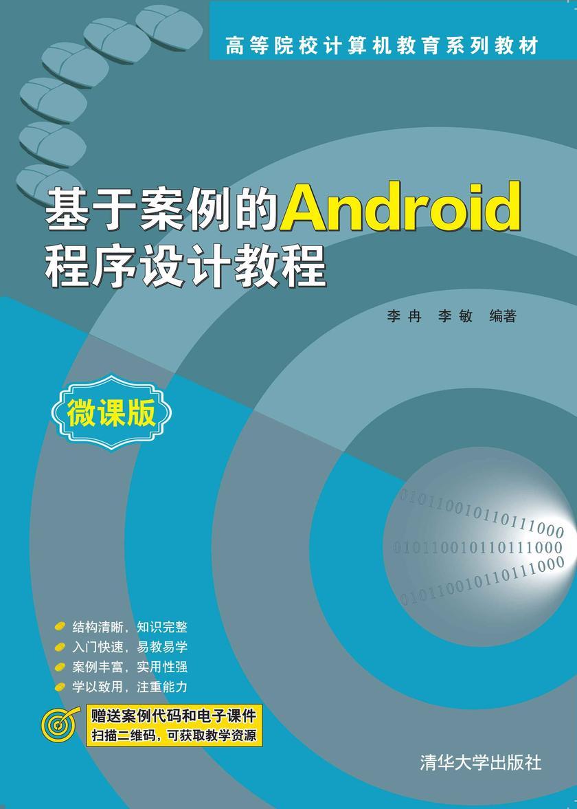 基于案例的Android程序设计教程