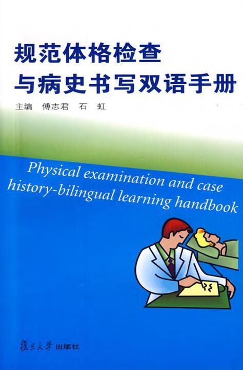 规范体格检查与病史书写双语手册