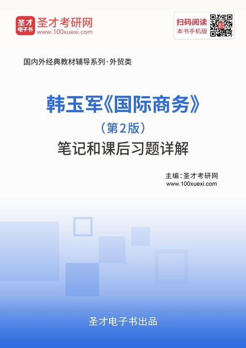 韩玉军《国际商务》(第2版)笔记和课后习题详解