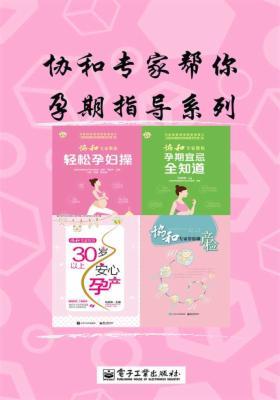 协和专家孕期指导(4册)